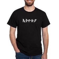 Ethiopia in Amharic Black T-Shirt