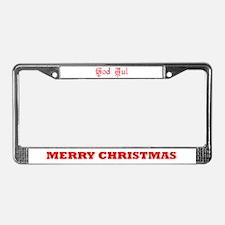 God Jul License Plate Frame