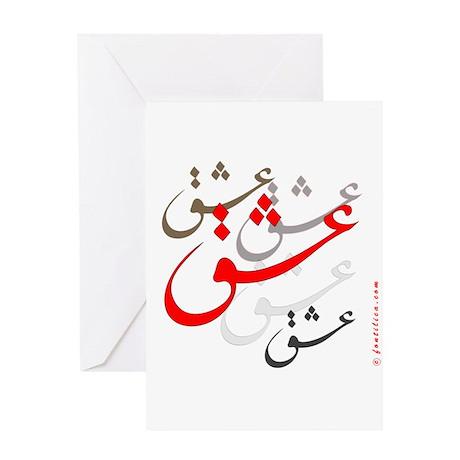 Eshgh (Love in Persian) Greeting Card