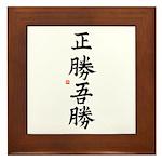 Masakatsu Agatsu Framed Tile - Japanese Kanji Tile
