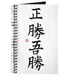 Masakatsu Agatsu Journal