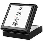 Masakatsu Agatsu Keepsake Box - Japanese Symbols
