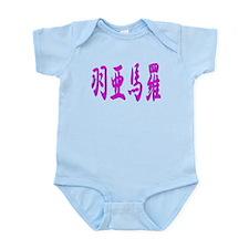 Barbara -1- Infant Bodysuit
