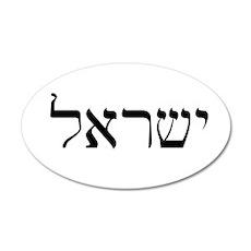 Israel in Hebrew 20x12 Oval Wall Peel