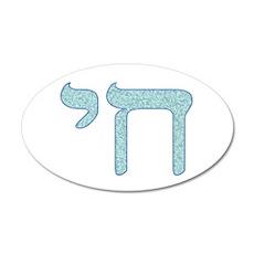 Chai (life) Hebrew 20x12 Oval Wall Peel