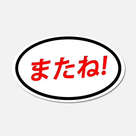 Mata ne! Japanese Sticker