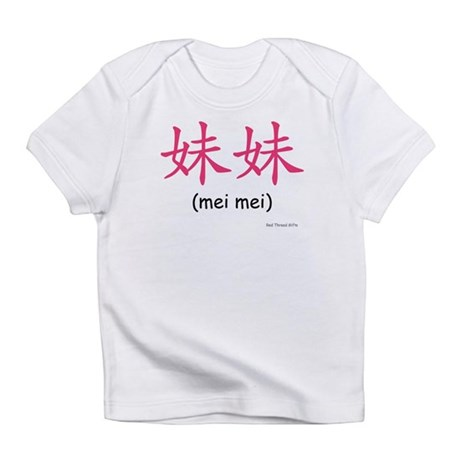 Mei Mei (Chinese Char. Pink) Infant T-Shirt