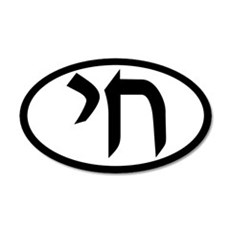 Chai/ Life Jewish Euro 20x12 Oval Wall Peel