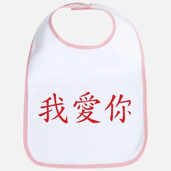 Chinese I Love You Symbol Bib