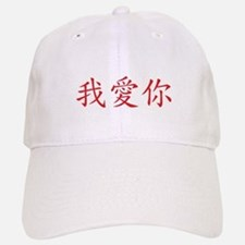 Chinese I Love You Symbol Baseball Baseball Cap