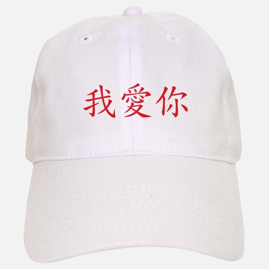 Chinese I Love You Symbol Baseball Baseball Cap