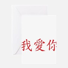 Chinese I Love You Symbol Greeting Card