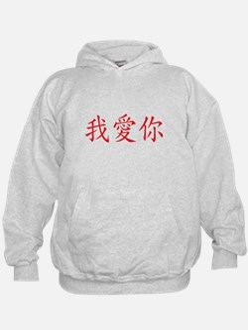 Chinese I Love You Symbol Hoodie