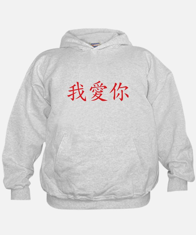 Chinese I Love You Symbol Hoodie