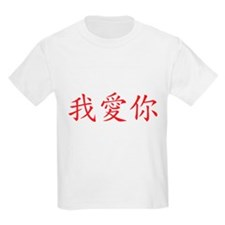 Chinese I Love You Symbol T-Shirt