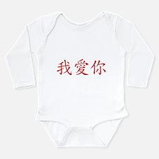 Chinese I Love You Symbol Long Sleeve Infant Bodys