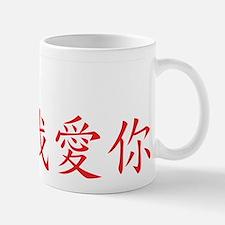 Chinese I Love You Symbol Mug