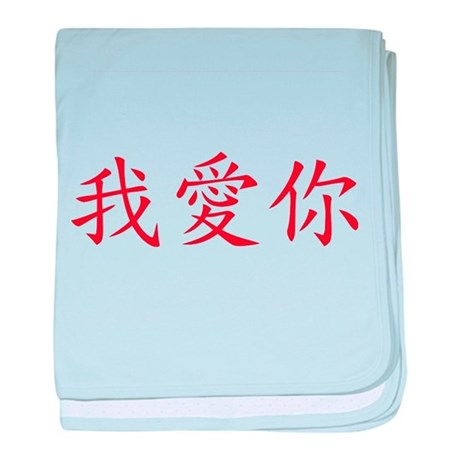 Chinese I Love You Symbol baby blanket