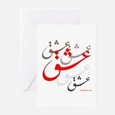 Eshgh (Love in Persian Calligraphy) Greeting Cards