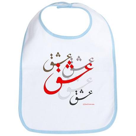 Eshgh Love In Persian Calligraphy Bib