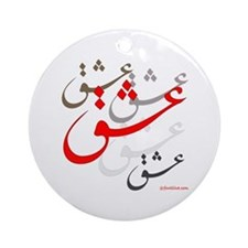 Eshgh (Love in Persian Calligraphy) Ornament (Roun