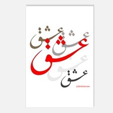 Eshgh (Love in Persian Calligraphy) Postcards (Pac