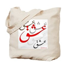 Eshgh (Love in Persian Calligraphy) Tote Bag