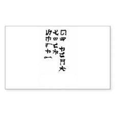 Ancient Chinese Proverb Rectangle Decal