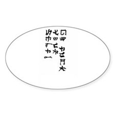 Ancient Chinese Proverb Oval Decal