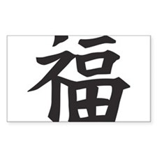 Chinese Luck Decal