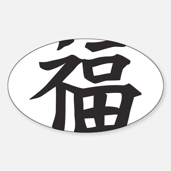 Chinese Luck Sticker (Oval)