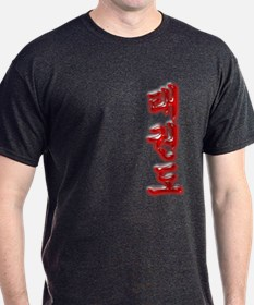 Red Lettering T-Shirt