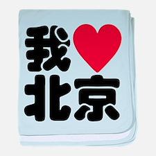 I love Beijing baby blanket