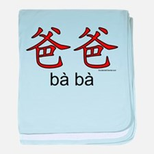 Dad in Chinese - Baba baby blanket