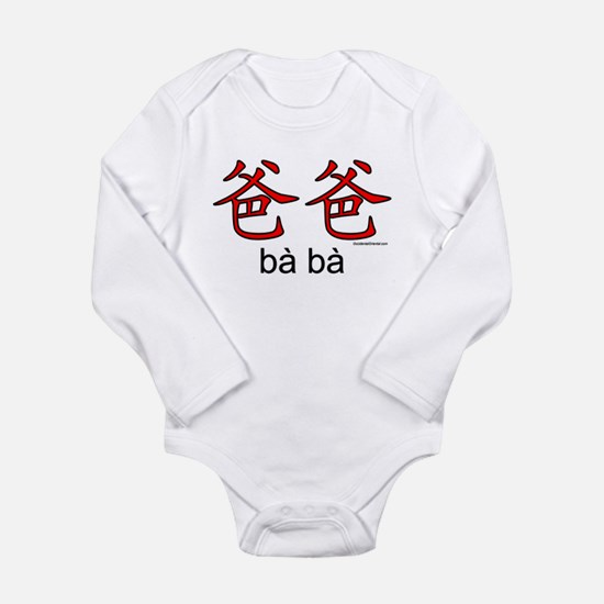 Dad in Chinese - Baba Long Sleeve Infant Bodysuit