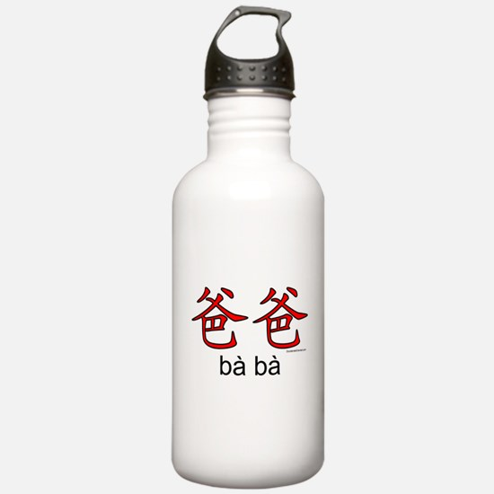 Dad in Chinese - Baba Sports Water Bottle