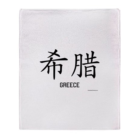 Greece in Chinese Throw Blanket