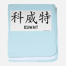 Kuwait in Chinese baby blanket