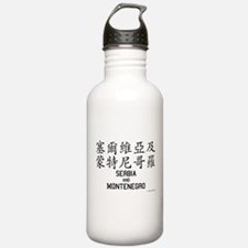 Serbia and Montenegro in Chin Water Bottle
