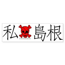 Shimane Bumper Sticker