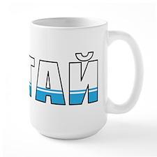 Altai Mug