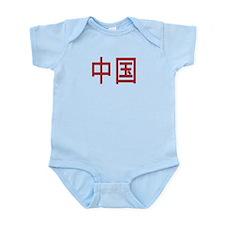 China (Hanzi) Infant Bodysuit