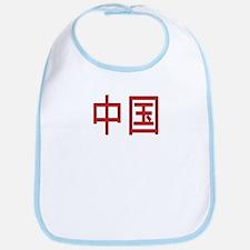 China (Hanzi) Bib