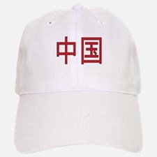 China (Hanzi) Baseball Baseball Cap