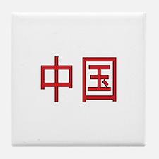 China (Hanzi) Tile Coaster