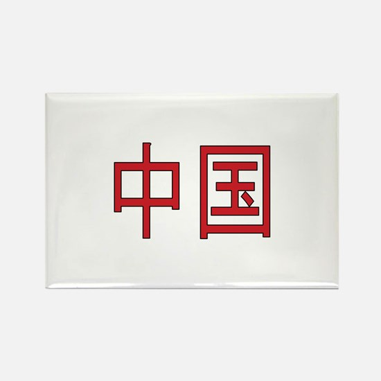 China (Hanzi) Rectangle Magnet