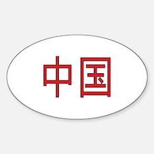 China (Hanzi) Decal