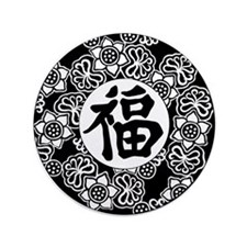 "Chinese Good Fortune Symbol 3.5"" Button"