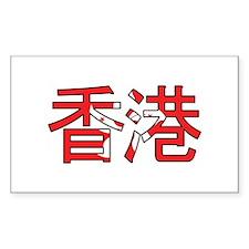 Honk Kong (Hanzi) Decal