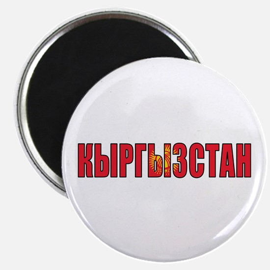 Kyrgyzstan Magnet